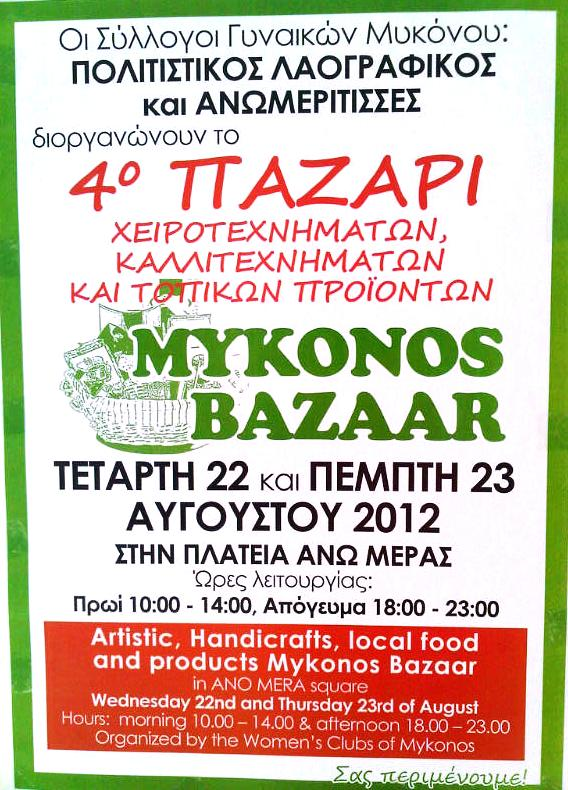 4th bazaar Ano Mera
