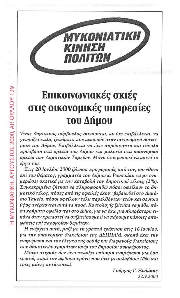 h-mykoniatiki_august-2010