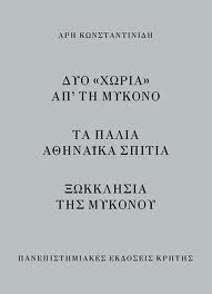 Dyo Horia apo ti Mykono Konstantinidis