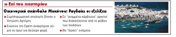 KOINH GNOMH 131212 1 Artemis