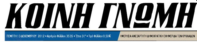 KOINH GNOMH 131212 TITLE