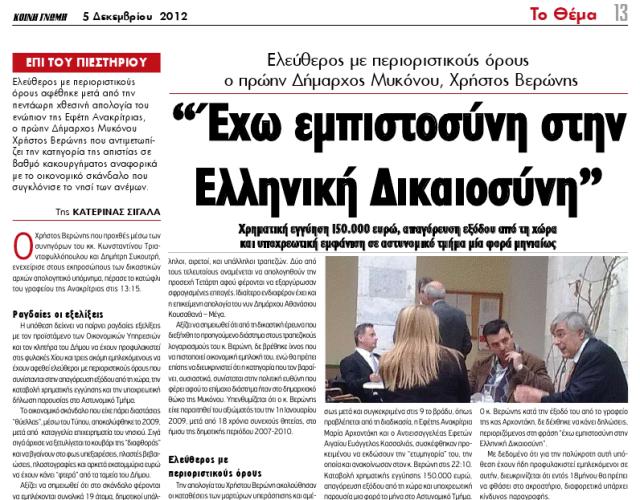 """Το """"επί του πιεστηρίου"""" δημοσίευμα της ΚΟΙΝΗΣ ΓΝΩΜΗΣ για την απολογία του Χρήστου Βερώνη και την παρουσία των μαρτύρων υπεράσπισης!"""
