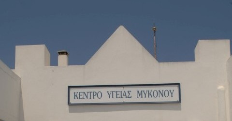 KENTRO YGEIAS MYKONOS
