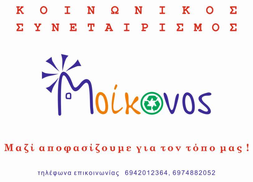 Moikonos - Mykonos Anakyklosi low