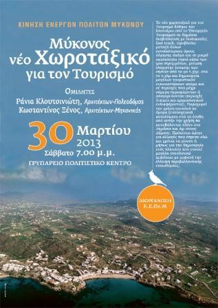 poster- MYKONOS xorotaksiko-web low