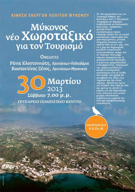 poster-xwrotaksiko-web