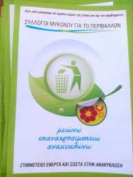 Φυλλάδιο από τους αγώνες των μυκονιάτικων Συλλόγων για καθαρή Μύκονο