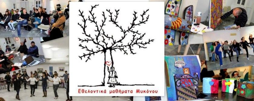 Ethelontika mathimata Mykonos