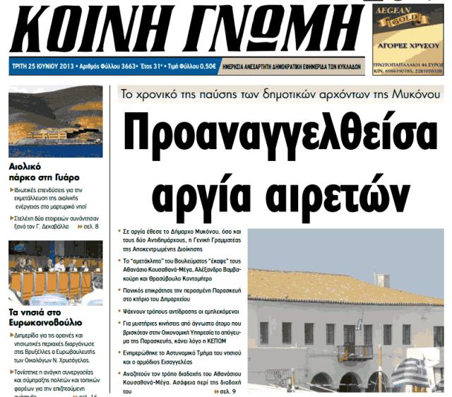 Το σημερινό (25.06.13) πρωτοσέλιδο της εφημερίδας ΚΟΙΝΗ ΓΝΩΜΗ