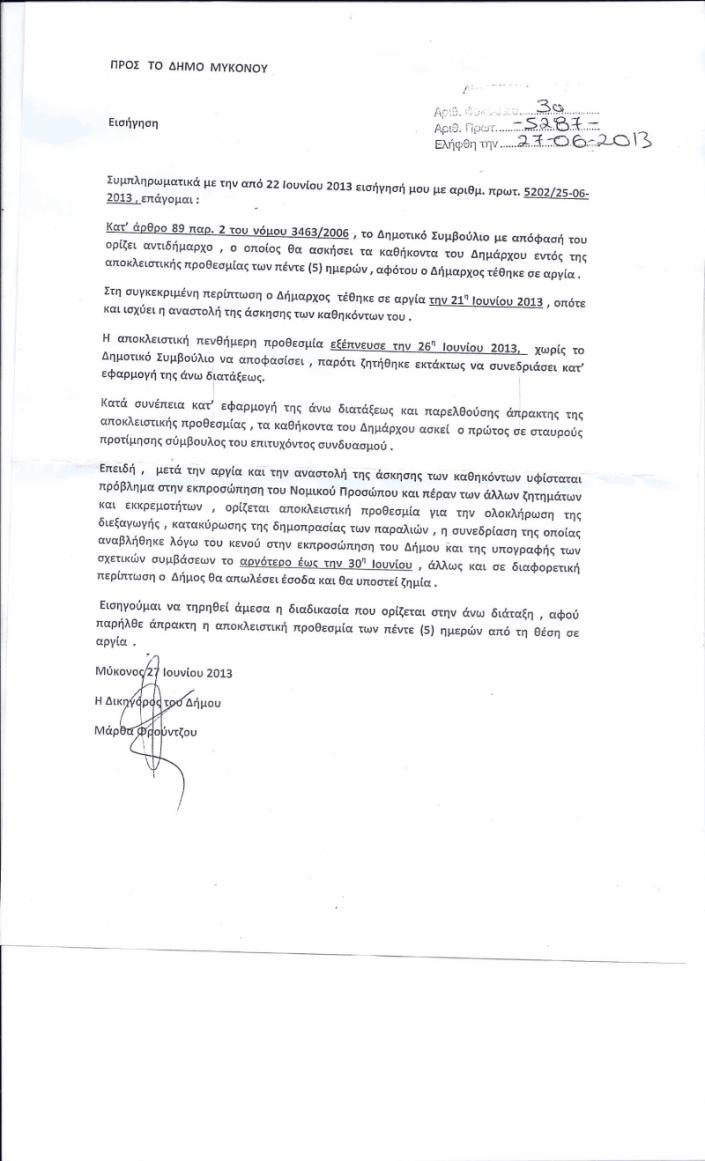 Εισήγηση της Νομικής Συμβούλου του Δήμου