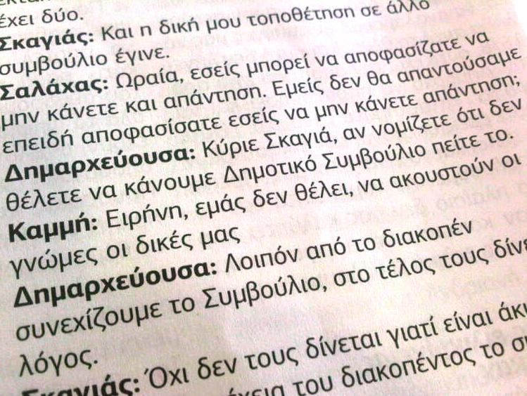 dimarhevousa1 vs Skagia