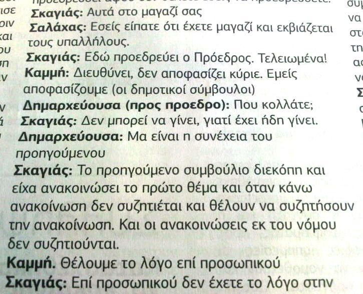 Dimitiko Symvoulio 100813