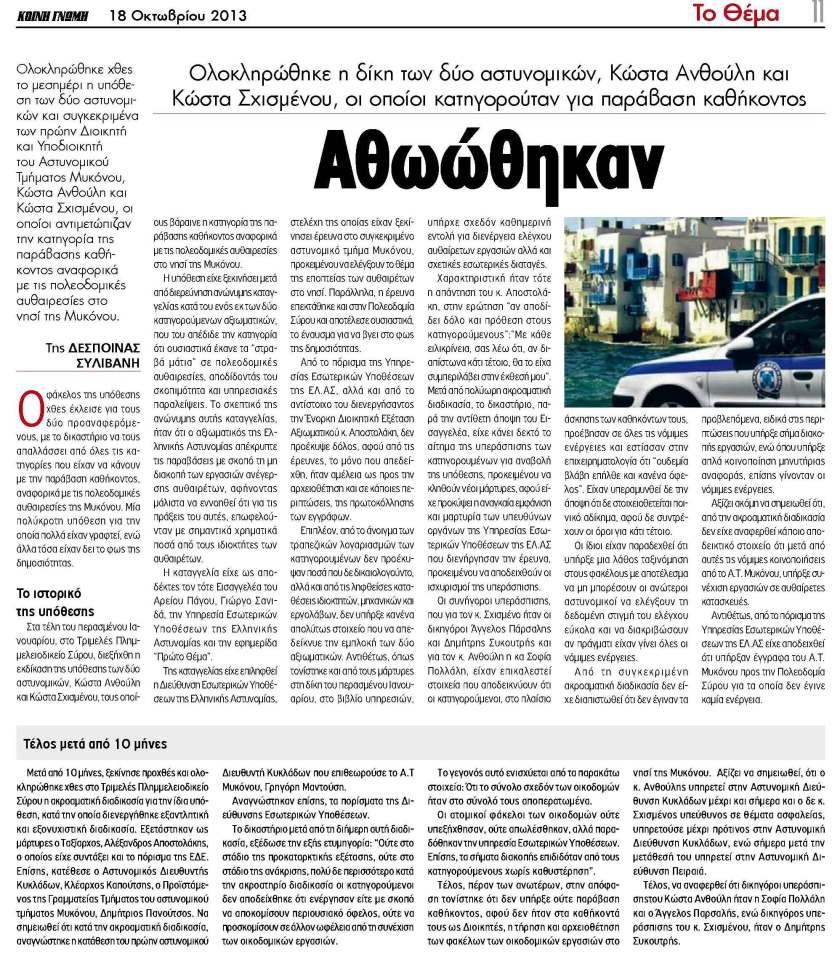 koinignomi181013_Page_11 Anthoulis Shismenos