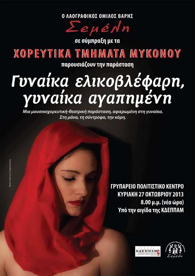 Lilian Vlandi 1013 Mykonos