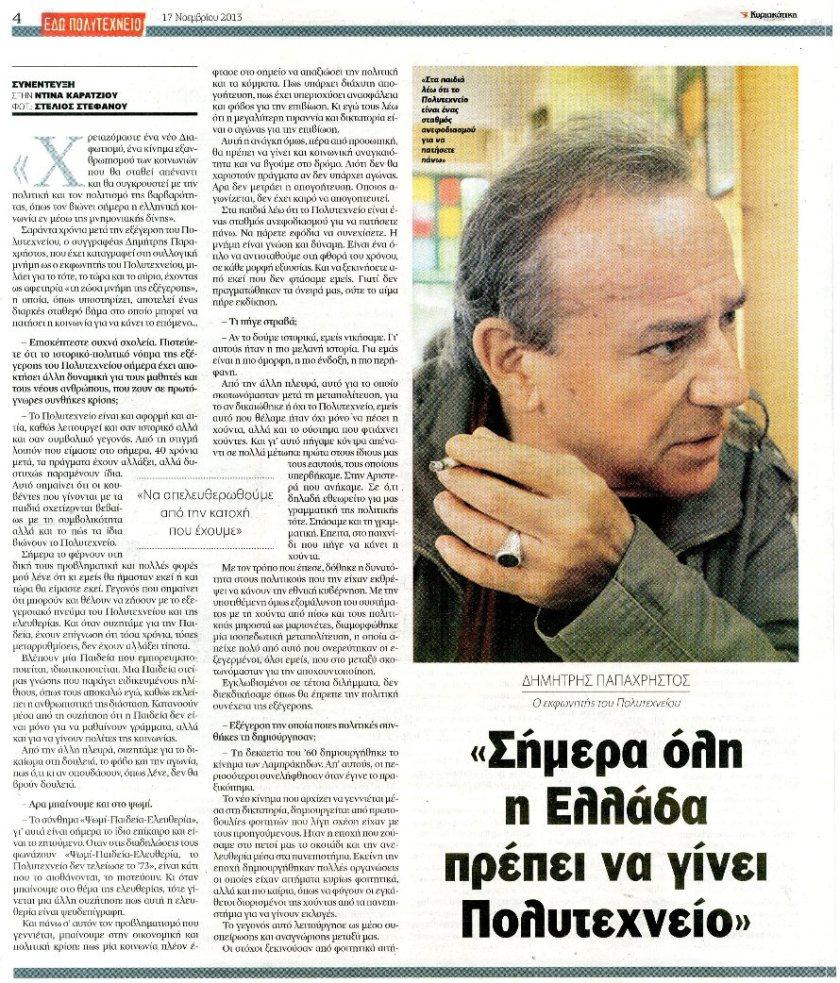 papahristos Dimitris Eleftherotypia 1a_Page_1l