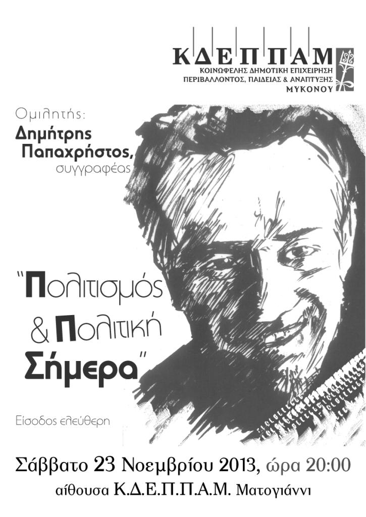 papahristos Dimitris Mykonos omilia