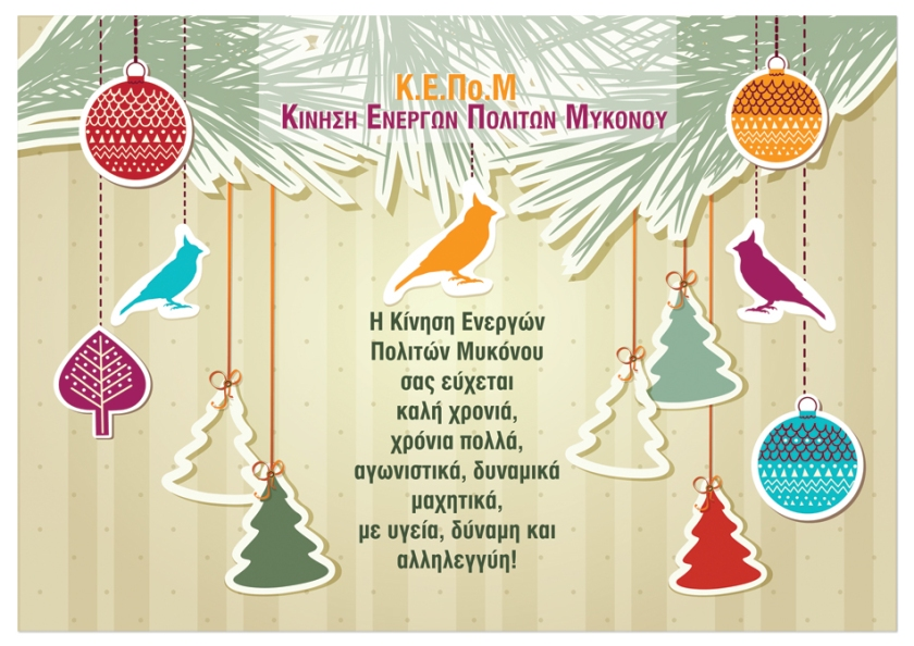 kepom-christmass-card-web
