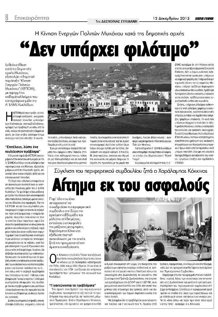 koinignomi121213_Page_08 ELME KATAGGELIA