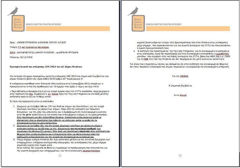 Η επιστολή της Άννας Καμμή, Δημοτικής Συμβούλου της ΚΕΠΟΜ στην Αποκεντρωμένη Διοίκηση