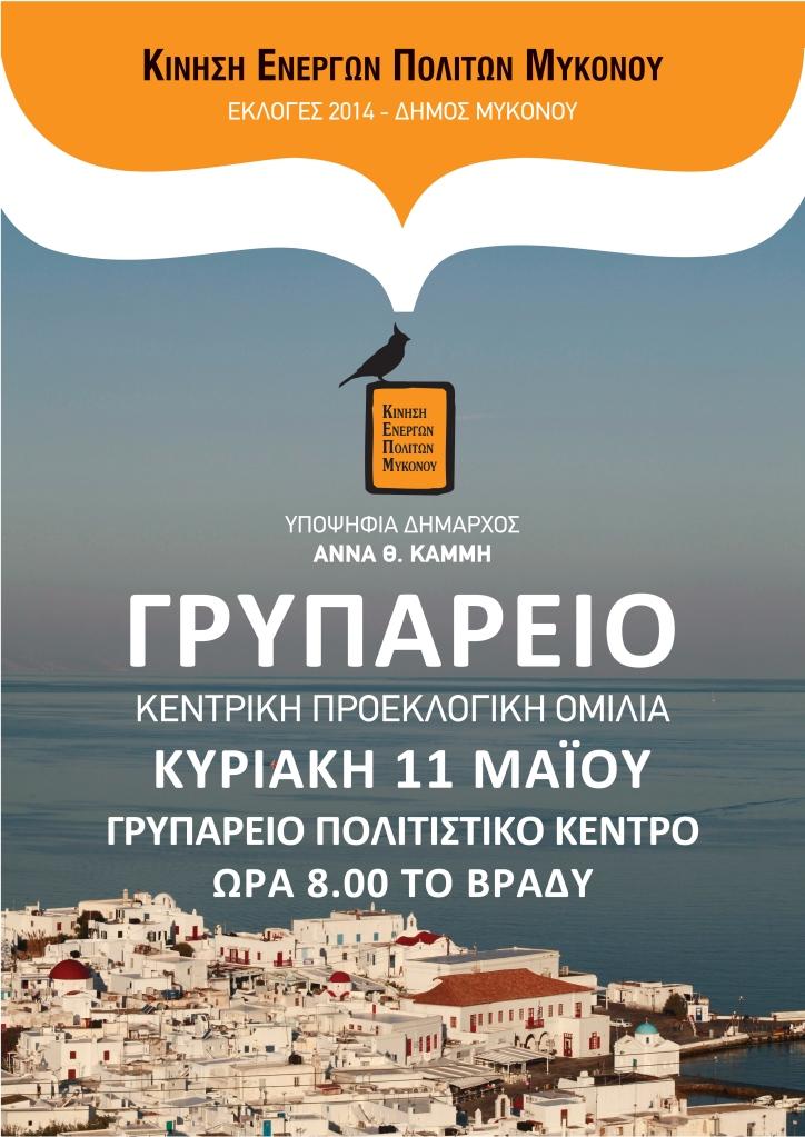 kepom-GRYPAREIO-1