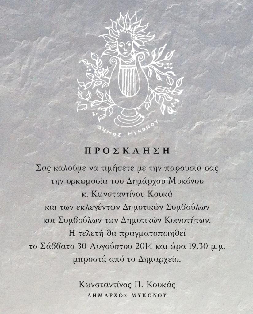 KOUKAS invitation orkomosia 2-01