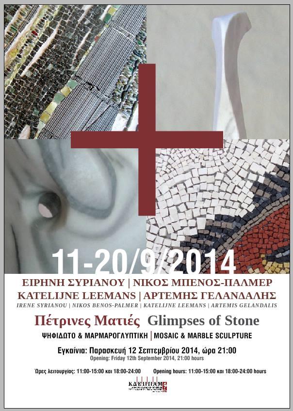Mykonos Exhibition