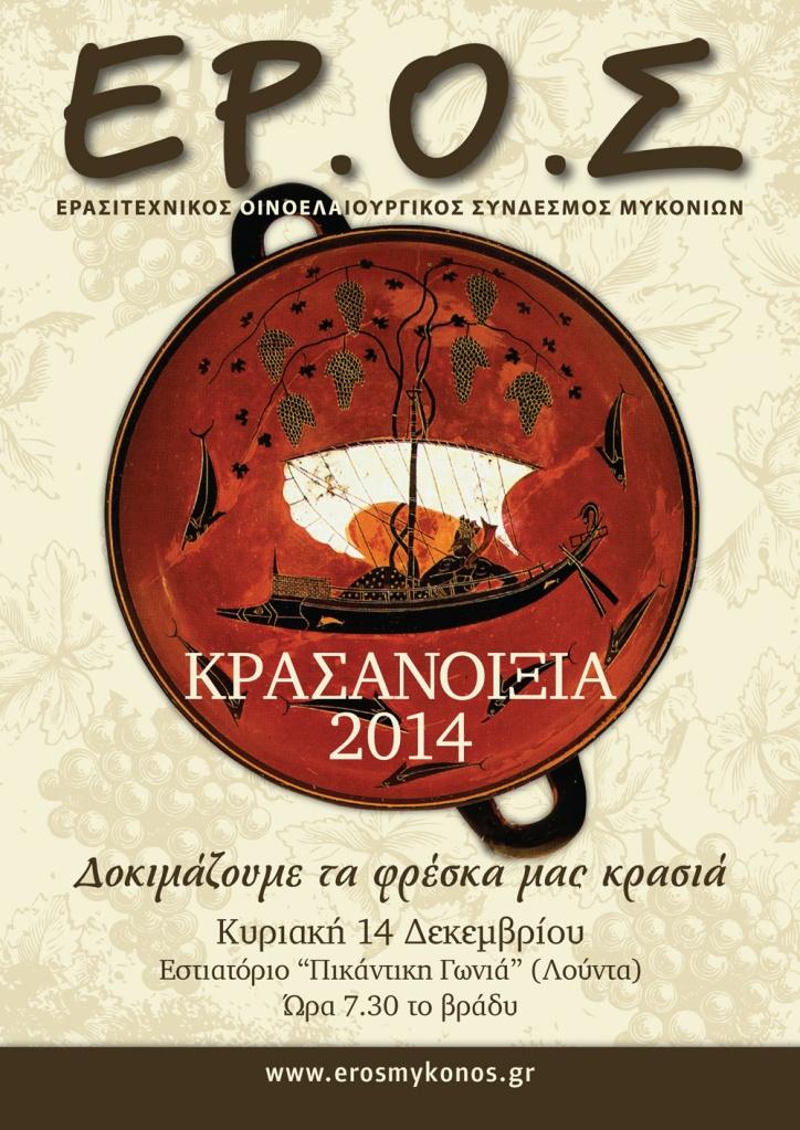 krasanixia Mykonos 2014