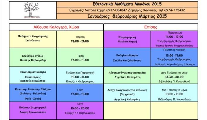 neo-programma-ethelontikon-mathimaton-mykonoy2