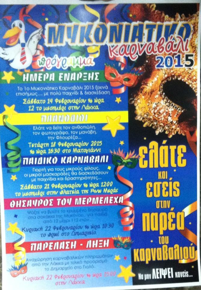 karnavali Mykonos 2015