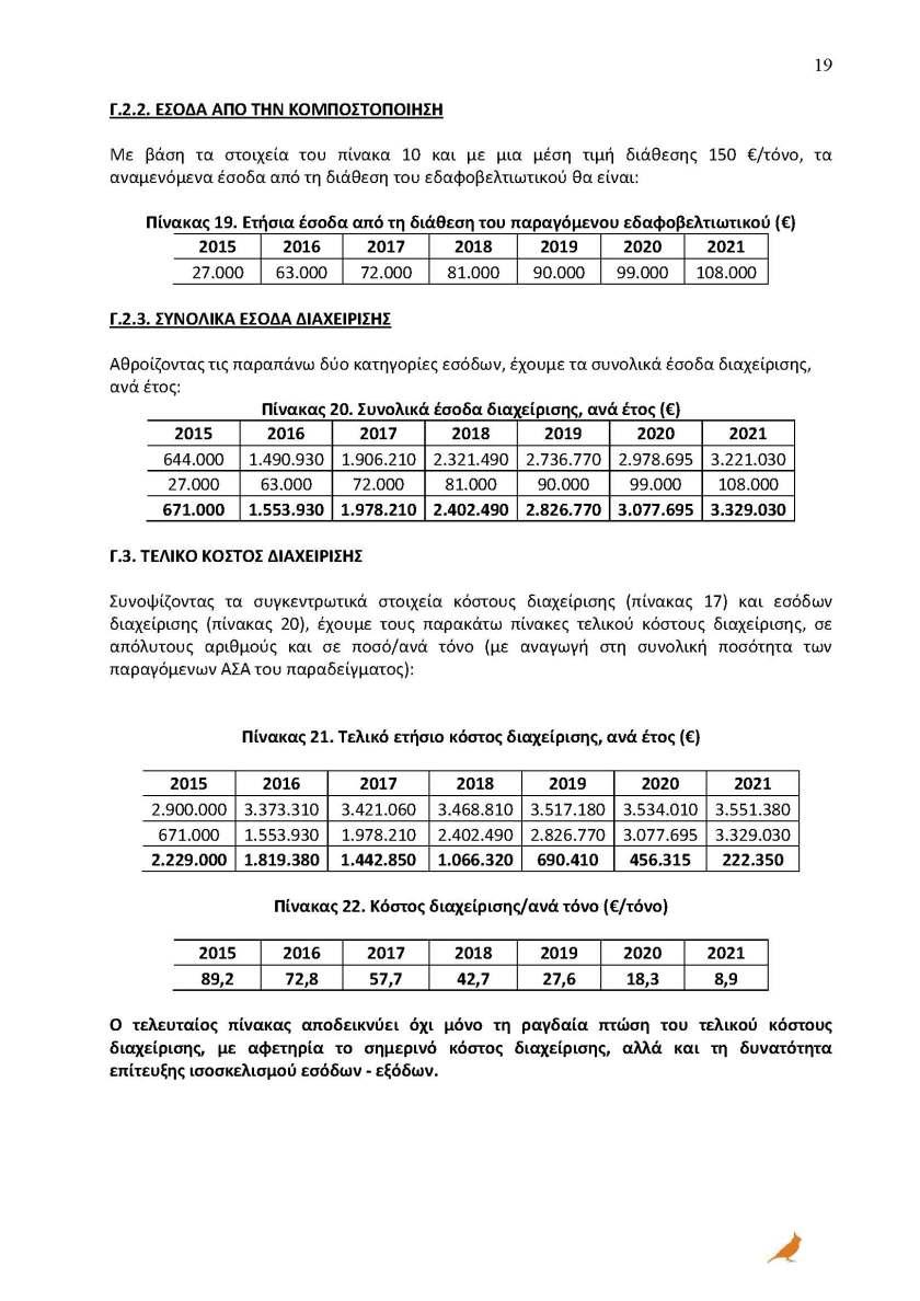 WORD ΜΕΛΕΤΗ ΓΙΑ ΔΙΑΧΕΙΡΙΣΗ ΤΩΝ ΑΠΟΡΡΙΜΜΑΤΩΝ ΔΗΜΟΥ ΜΥΚΟΝΟΥ - ΤΕΛΙΚΟ ΝΕΑ ΣΤΟΙΧΕΙΑ 2014 (1)_Page_19