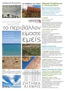 Εβδομάδα Περιβάλλοντος 2015 poster