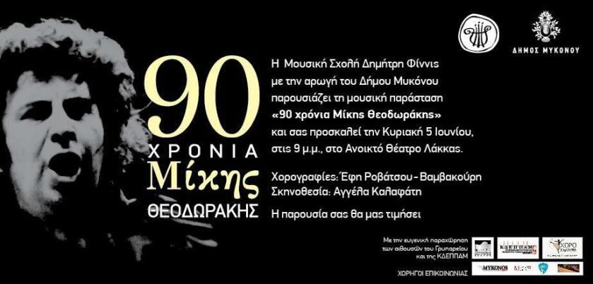 MIKIS 2016 Mykonos 90 Hronia Finnis