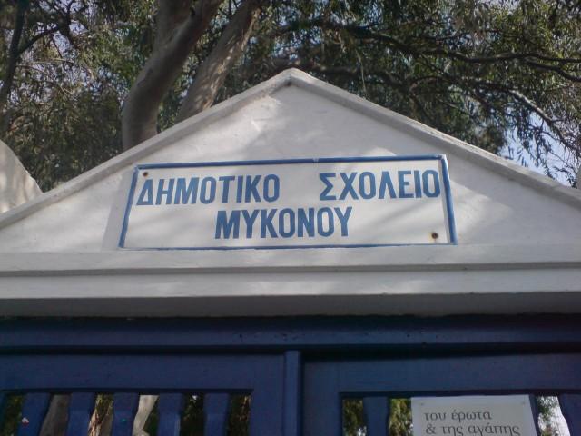 Dimotiko Hora Mykonos