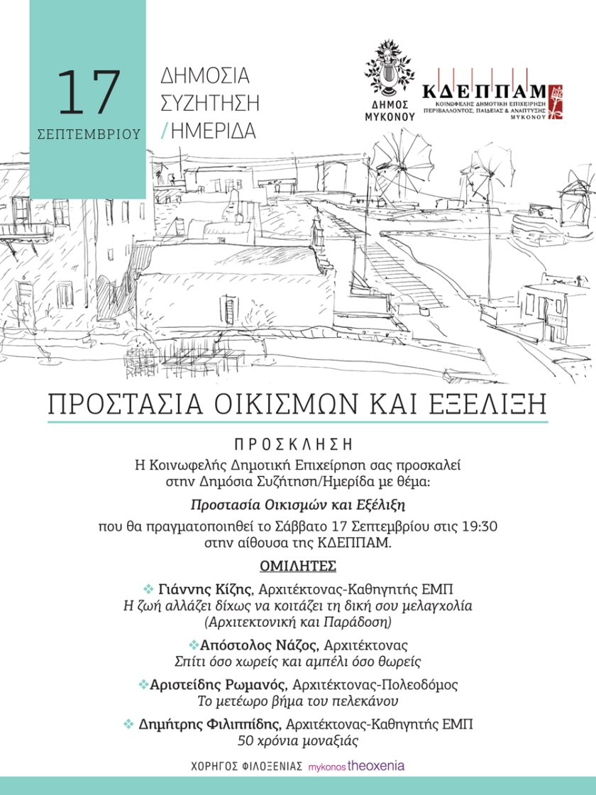 romanos-web-invitation-ed-2