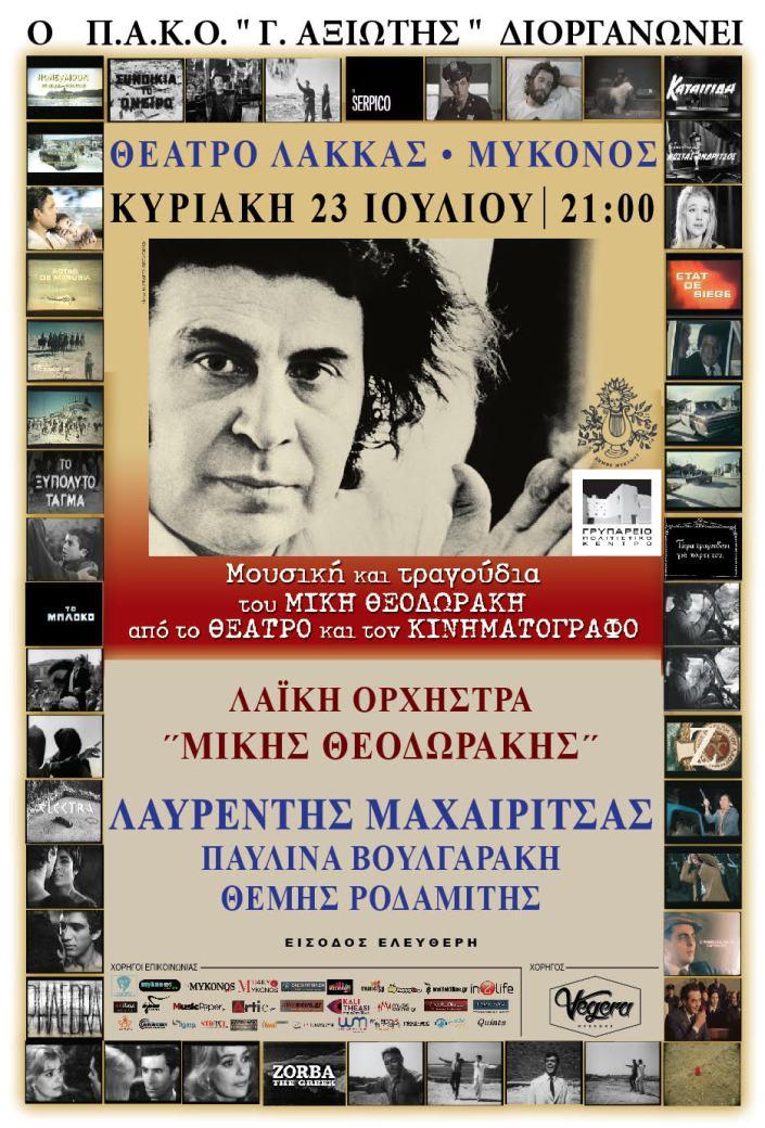 Theodorakis Mykonos
