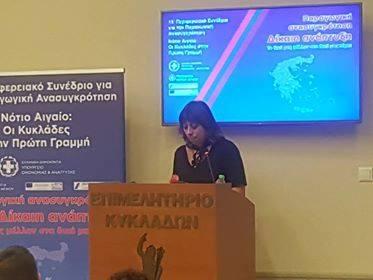 Anna Kammi Anaptyxiako Syros 1